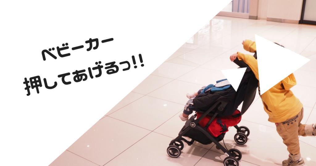 世界最小ベビーカーポキットプラスは,4歳の子が押せるサイズ感です