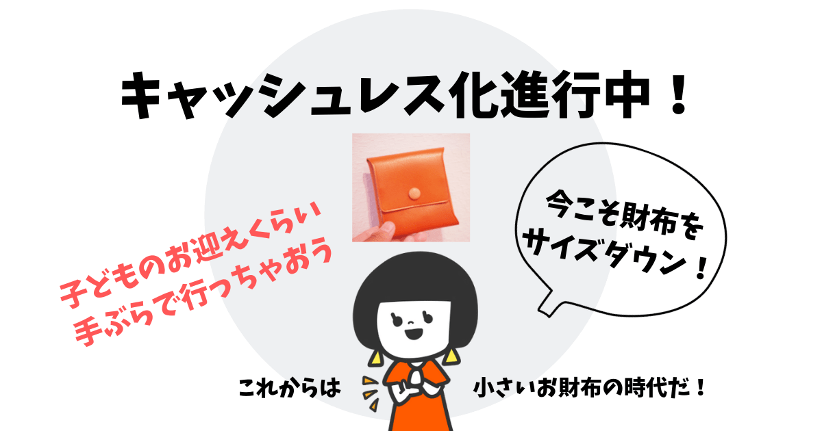 究極のミニマル財布