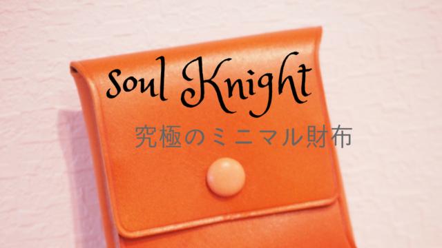 究極のミニマル財布アイキャッチ