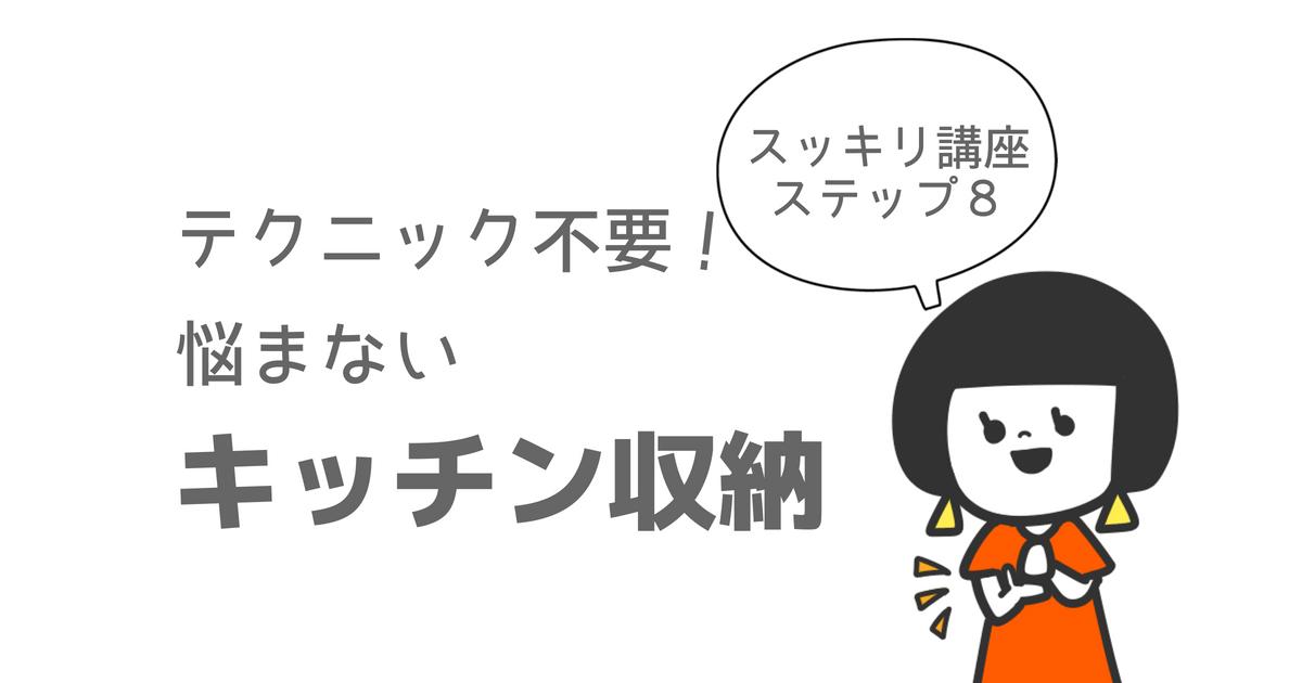 スッキリ講座キッチン編アイキャッチ