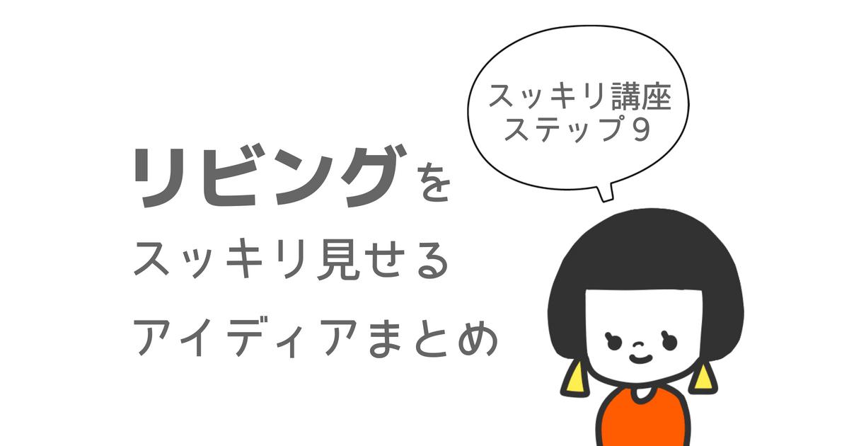スッキリ講座リビング編アイキャッチ