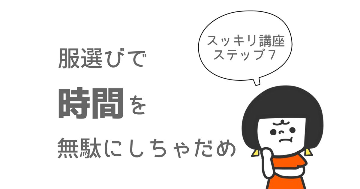 スッキリ講座クローゼット編アイキャッチ