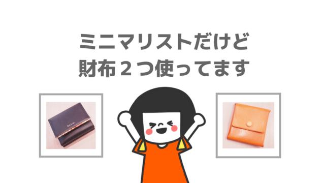 財布を2つ使う理由アイキャッチ