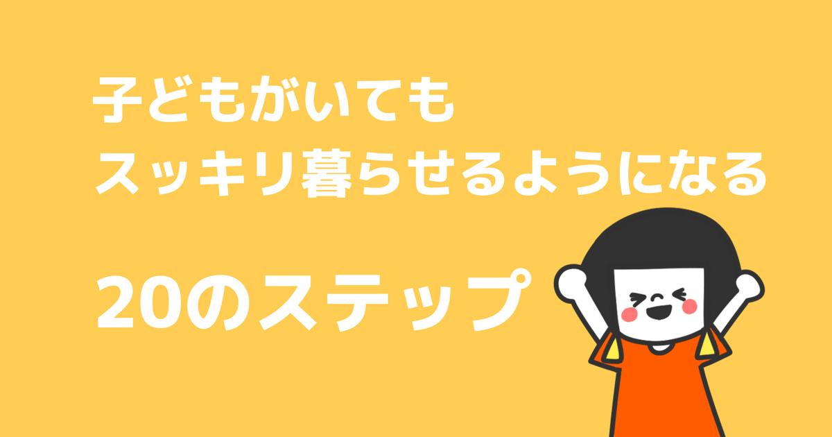 スッキリ講座まとめ記事アイキャッチ