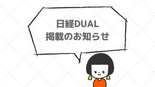 日経DUAL掲載のお知らせ
