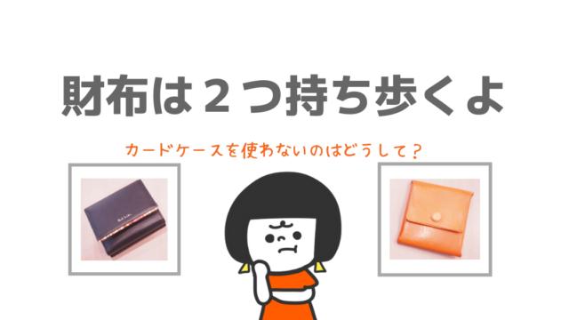 カードケースじゃなくて財布2つがおすすめ