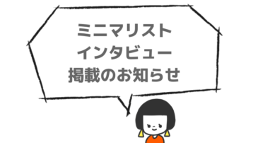 【掲載のお知らせ】「ていないブログ」にミニマリストインタビューが掲載されました