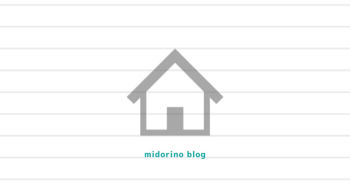 家賃・住宅ローン・住居費の節約方法