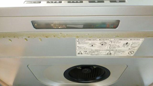 掃除が苦手な主婦でもできる簡単な換気扇掃除のやり方