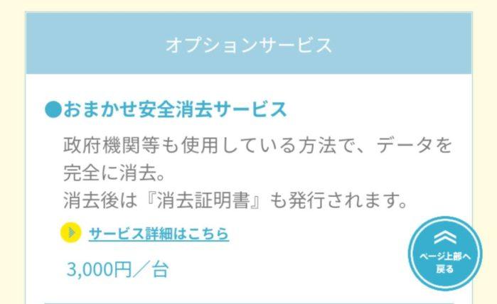 リネットジャパンのパソコンデータ消去おまかせサービスの詳細