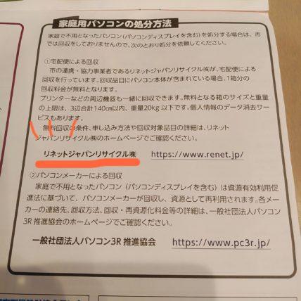 市がおすすめするパソコン回収サービス「リネットジャパン」